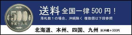 TJKヤフーショップは送料500円